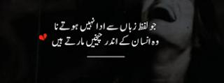 Most Heart Touching Sad Poetry 2 Line Urdu Heart Broken Poetry