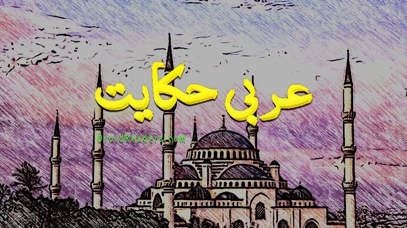93 Hikayat ideas   urdu quotes, deep words, islamic quotes
