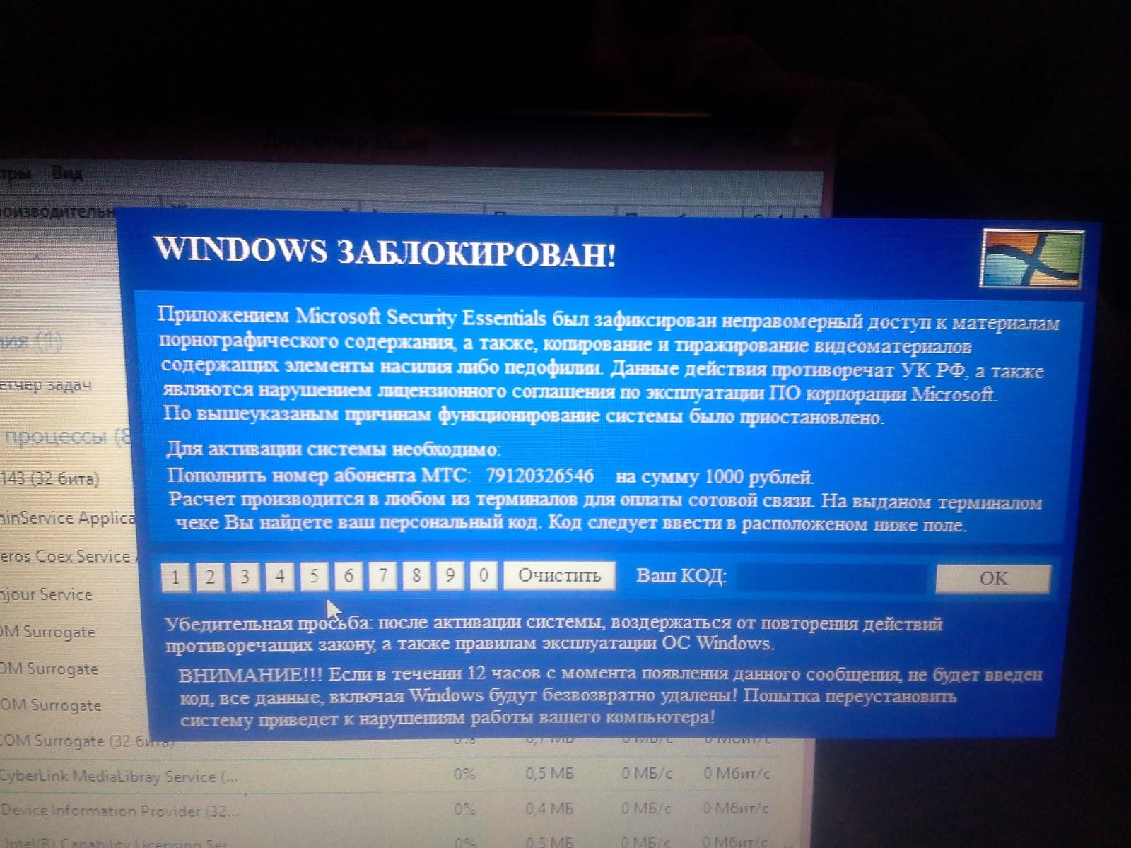 Виндовс 7 порнография 1000 рублей