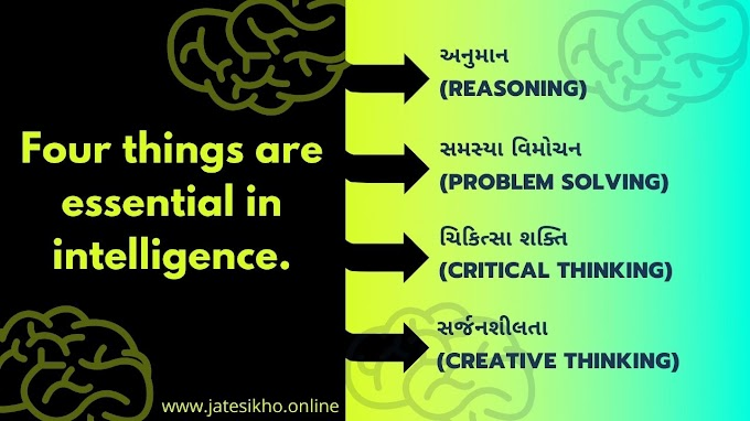Four things are essential in intelligence.