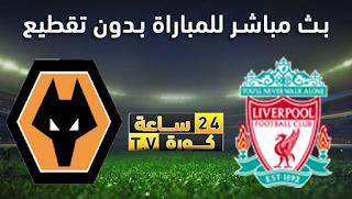 مشاهدة مباراة وولفرهامبتون وليفربول بث مباشر بتاريخ 23-01-2020 الدوري الانجليزي