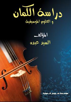 كتاب دراسة الكمان والعلوم الموسيقية للمؤلف السيد عبده مؤسسة حورس الدولية