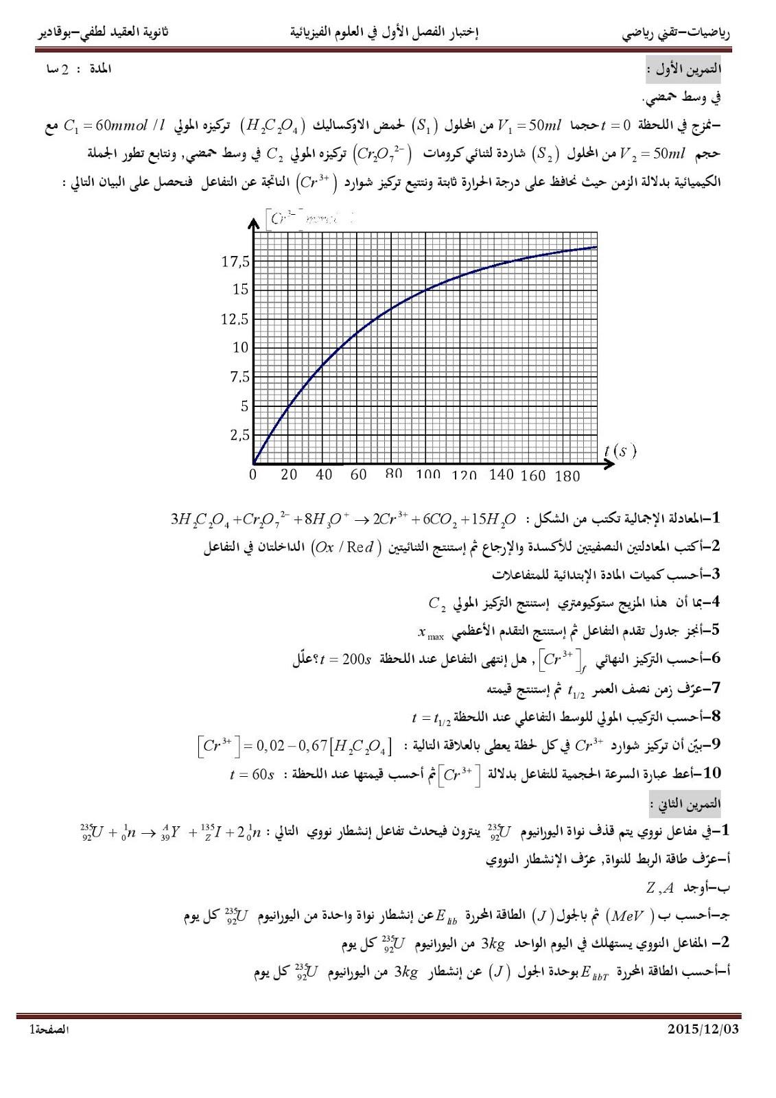 امتحان الفصل الأول في الفيزياء مع التصحيح للسنة الثالثة ثانوي شعبة رياضي وتقني رياضي