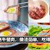 教你自制午餐肉,吃得更放心,别出去买罐头的啦!顺便教你几道午餐肉吃法!