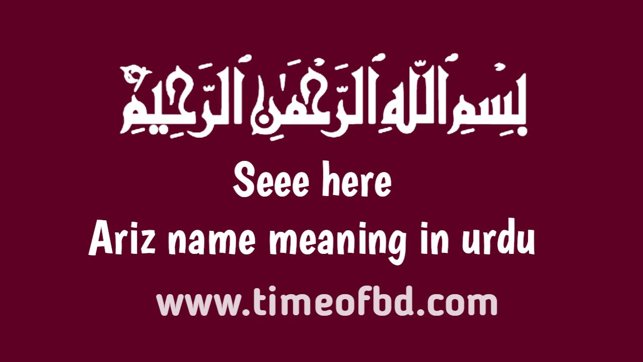 Aariz name meaning in urdu, ارود کے معنی ہیں ارودو