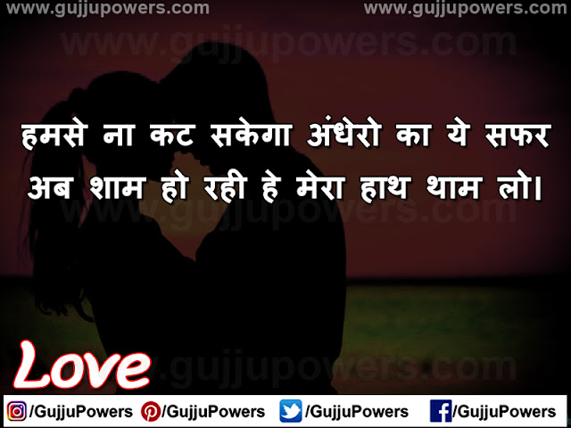 love shayari image on instagram