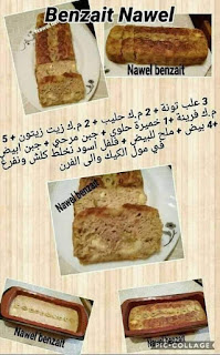 oum walid wasafat ramadan 2021 وصفات ام وليد الرمضانية 149