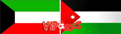 مباراة الكويت والاردن اتحاد غرب اسيا 2019