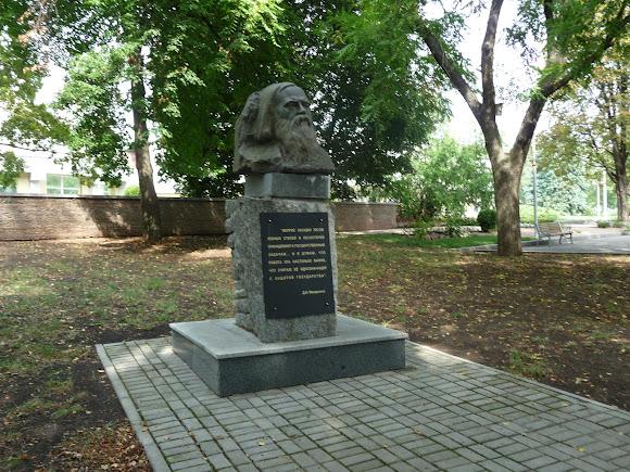 Донецьк. Ботанічний сад. Пам'ятник Д. І. Менделєєву