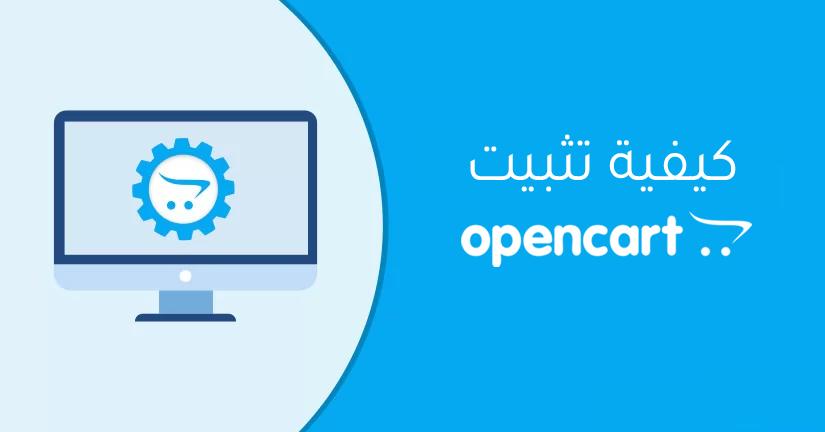 كيفية تثبيت أوبن كارت - OpenCart