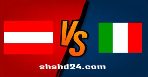 مشاهدة مباراة ايطاليا والنمسا بث مباشر كورة لايف اون لاين بتاريخ 26-06-2021 يورو 2020