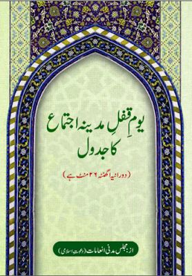 Download: Youm-e-Qufl-e-Madinah ka Jadwal pdf in Urdu
