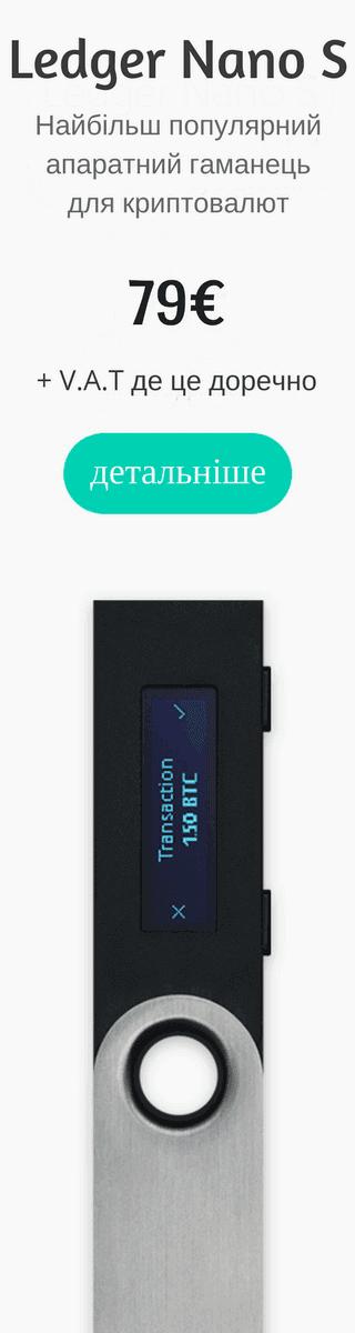 Ledger Nano S - Безпечний апаратний гаманець