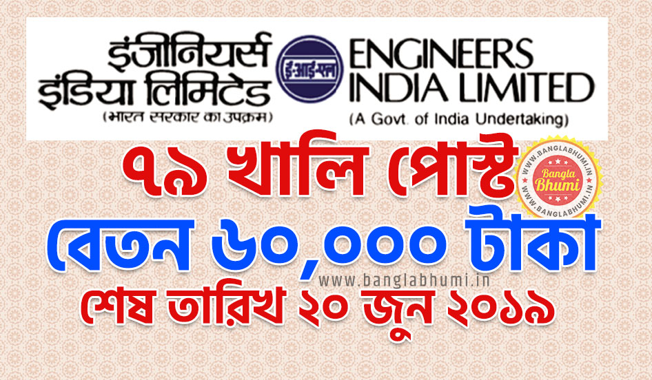 Engineers India Limited Recruitment 2019 West Bengal