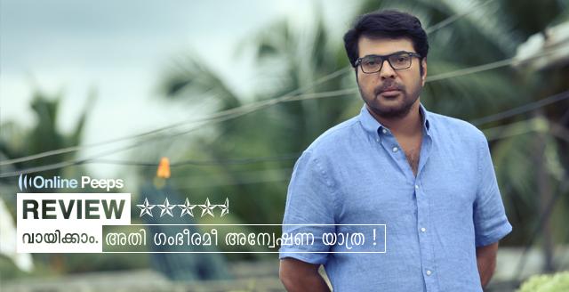 Puthiya Niyamam Movie Review