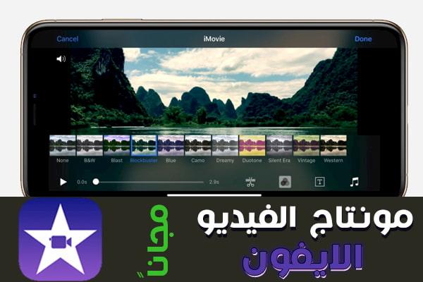 تحميل افضل برنامج تصميم الفيديو للايفون مجاناً برابط مباشر