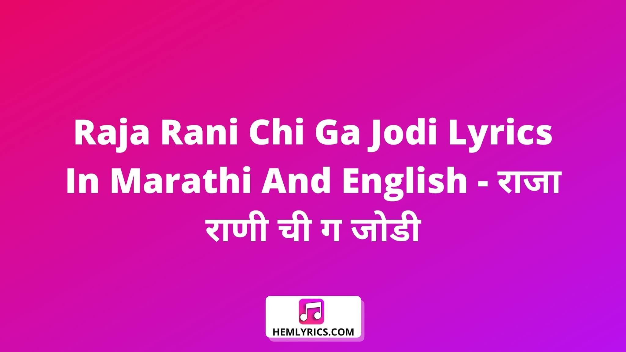 Raja Rani Chi Ga Jodi Lyrics In Marathi And English - राजा राणी ची ग जोडी