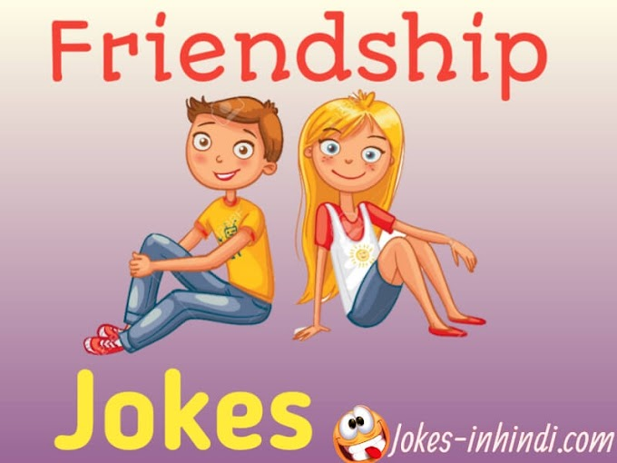 Friendship jokes | most funny friendship jokes in hindi