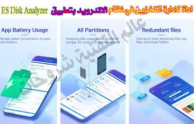 اداة-لادارة-التخزين-في-نظام-الاندرويد-بتطبيق-ES-Disk-Analyzer