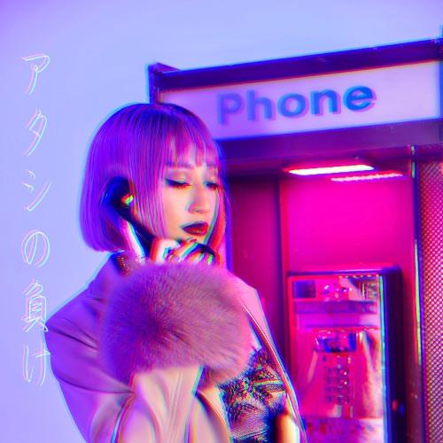 JASMINE - アタシの負け rar