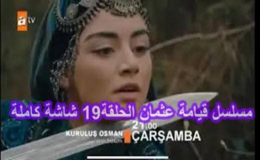 مسلسل المؤسس عثمان الغازي الحلقة 19 مترجمة للعربية