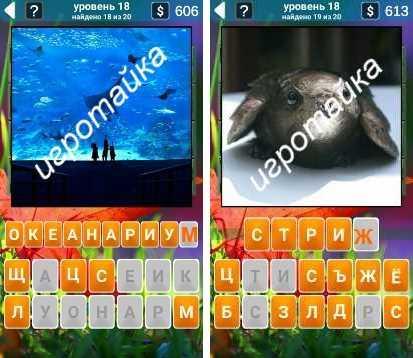 555 слов океанариум, стриж ответы на 18 уровень с картинками