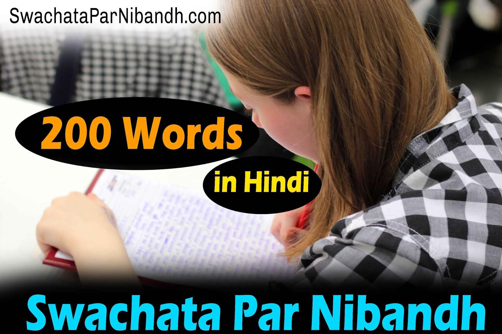 Gaon Ki Swachata Par 200 Shabd Ka Nibandh, Swachata Par Nibandh 200 Shabd ka, swachata par nibandh class 5, SwachataParNibandh, स्वच्छता पर निबंध 200 शब्द,
