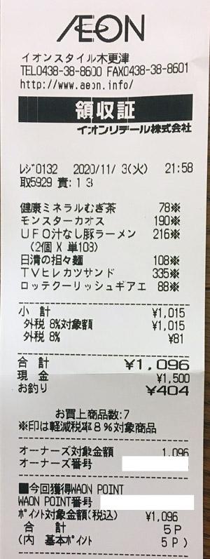 イオンスタイル 木更津 2020/11/3 のレシート