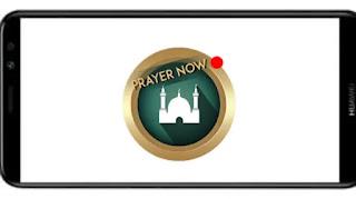 تنزيل برنامج prayer now Pro mod Premium  برنامج المؤذن النسخة المدفوعة مهكر مدفوع بدون اعلانات بأخر اصدار من ميديا فاير للاندرويد