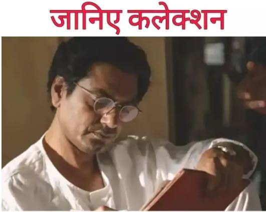second day box office collection of thackeray