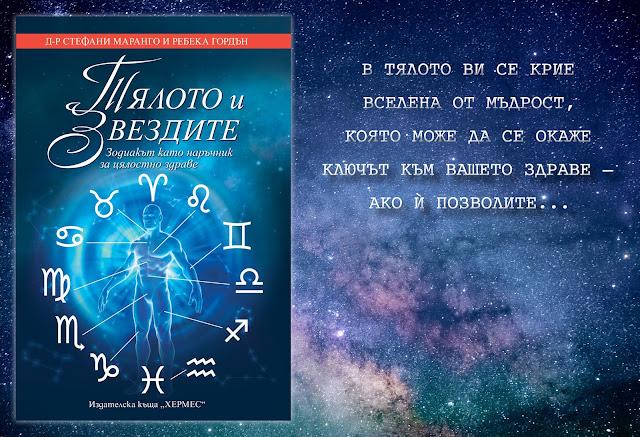 http://hermesbooks.com/tjaloto-i-zvezdite.html