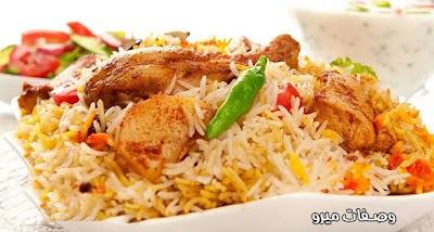 طريقة عمل الرز البرياني مع الدجاج