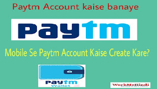New paytm account kaise banaye?paytm account kaise create karte hai?