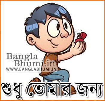 New facebook very funny Bangla comment photos ready for facebook upload