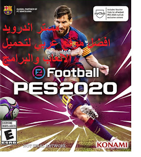 تحميل لعبة بيس 2020 من ميديا فاير للكمبيوتر كاملة تعليق عربي برابط مباشر تورنت بالكراك