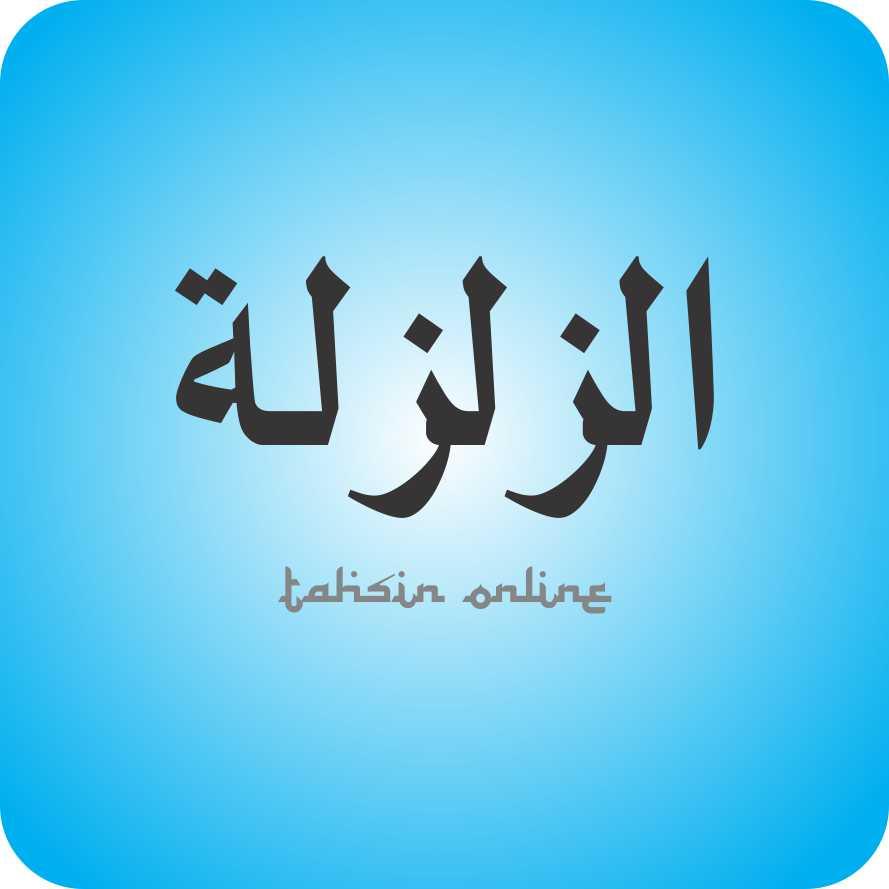 Hukum Tajwid Al Quran Surat Al Zalzalah Ayat 1 8 Lengkap
