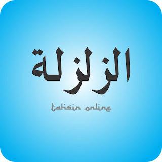Hukum Tajwid Al Quran Surat Al Zalzalah Ayat 1 8 Lengkap Dengan