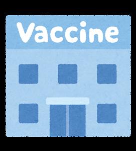 ワクチン接種センターのイラスト(Vaccine)