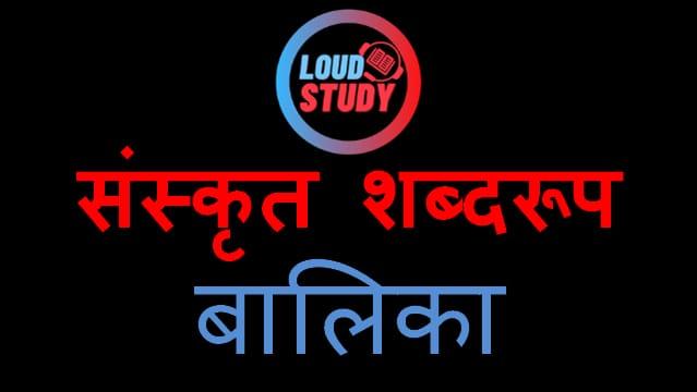baalika-Shabd-roop-sanskrit-with-hindi-meaning