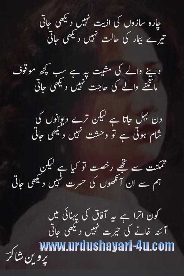 Chaarasazon ki zaiyyat nahin dekhi jati | Parveen Shakir | Full Ghazal