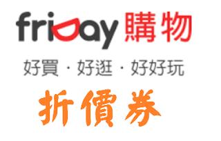 【friDay購物】1月份折價券/優惠券/折扣碼/coupon