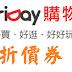 【friDay購物】折價券/優惠券/折扣碼/coupon 2/13更新