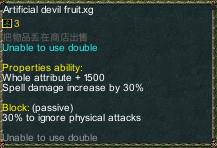 one piece marine defense versi 3.00 item Artificial devil fruit.xg detail