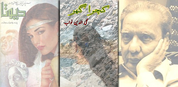 Kachra-Ghar_Mohiuddin-Nawab