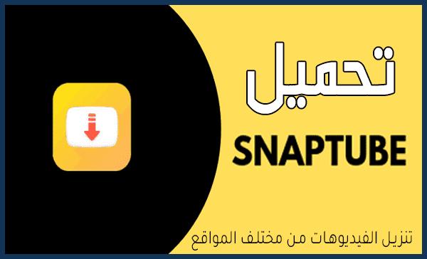 SnapTube تحميل