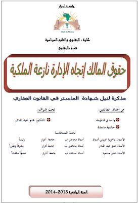 مذكرة ماستر: حقوق المالك إتجاه الإدارة نازعة الملكية PDF