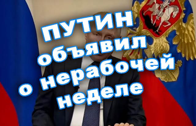 Нерабочая неделя в России