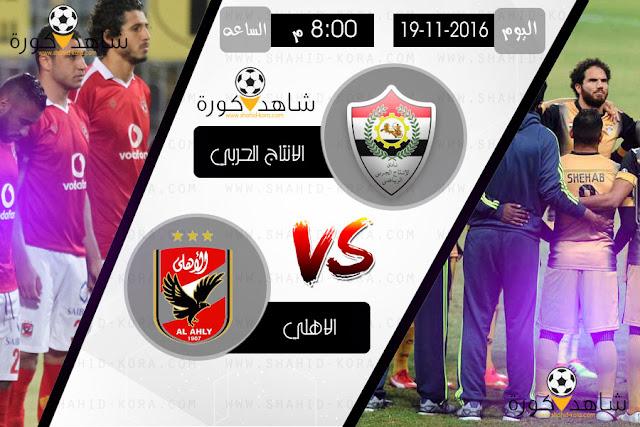 نتيجة مباراة الانتاج الحربي والأهلي اليوم بتاريخ 19-11-2016 الدوري المصري