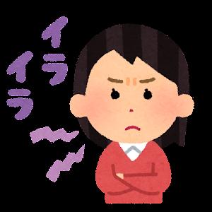 文字付きの表情のイラスト(女性・イライラ)