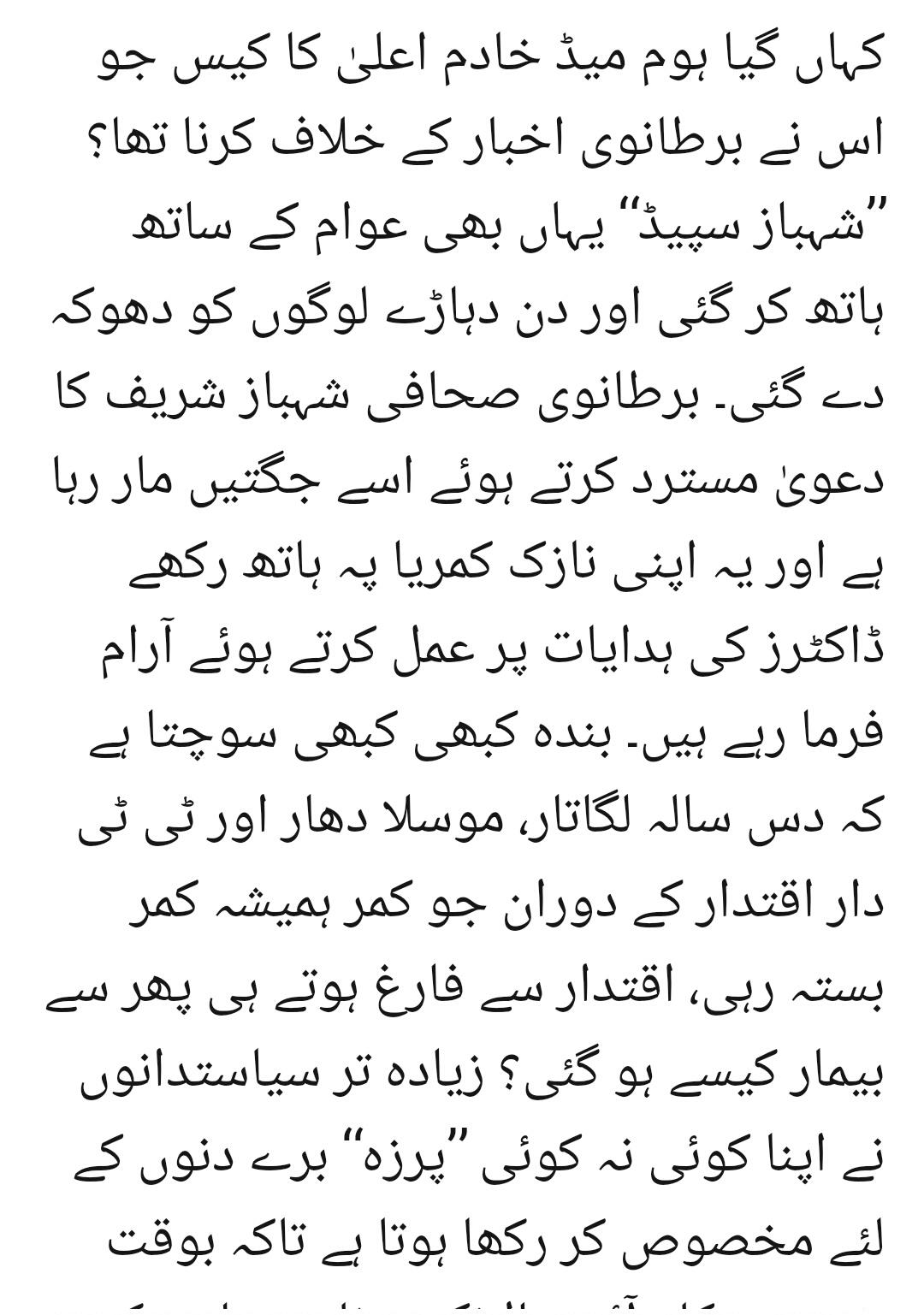 Hassan Nisar today Urdu Column 28 August 2019